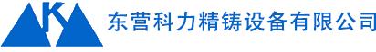 东营科力精铸设备有限公司